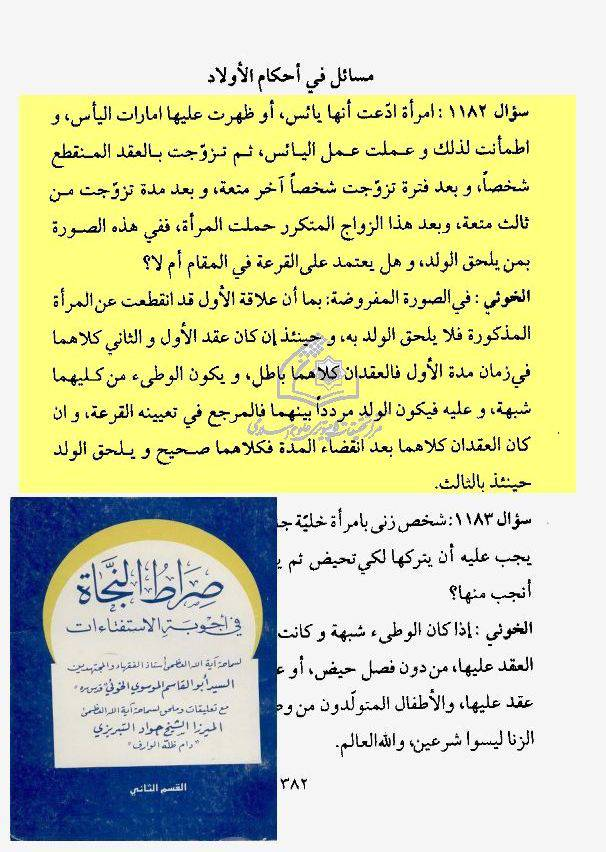 إسلام ويب تفسير الطبري تفسير سورة البقرة القول في تأويل قوله تعالى وقدموا لأنفسكم الجزء رقم4