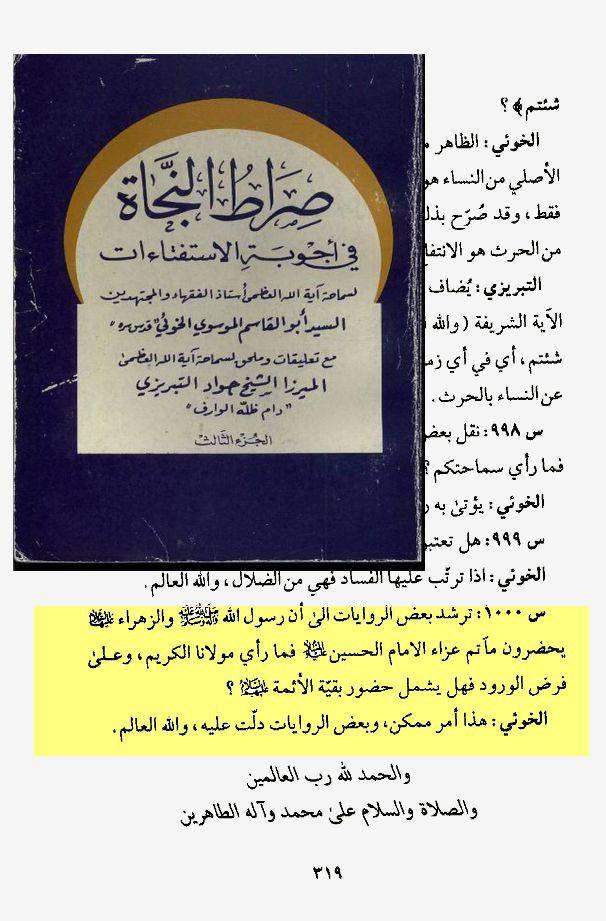 المتعة والجنس عند الشيعة 4 13
